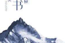 2019年中国医疗器械蓝皮书_000001.png
