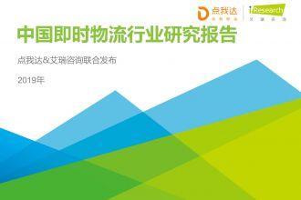 2019年中国即时物流行业研究报告_000001.jpg