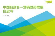 2019年中国品效合一营销趋势展望白皮书_000001.jpg
