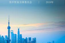 2019年中国商业环境调查_000001.jpg