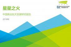 2019年中国商业航天发展研究报告_000001.jpg