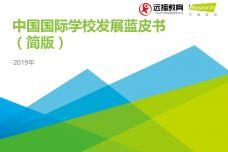 2019年中国国际学校发展蓝皮书(简版)_000001.jpg