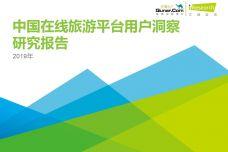 2019年中国在线旅游平台用户洞察研究报告_000001.jpg