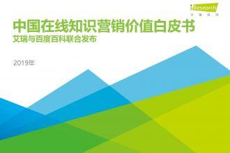 2019年中国在线知识营销价值白皮书_000001.jpg