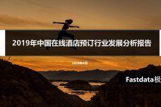 2019年中国在线酒店预订行业发展分析报告_000001.jpg