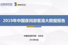 2019年中国夜间游客流大数据报告_000001.jpg
