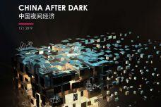 2019年中国夜间经济报告_000001.jpg