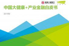 2019年中国大健康产业金融白皮书_000001.jpg