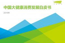 2019年中国大健康消费发展白皮书_000001.jpg