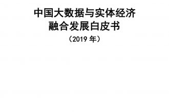 2019年中国大数据与实体经济融合发展白皮书_000001.jpg