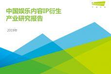 2019年中国娱乐内容IP衍生产业研究报告_000001.jpg