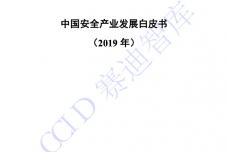 2019年中国安全产业发展白皮书_page_01.png
