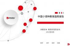 2019年中国小语种教育趋势报告_000001.jpg