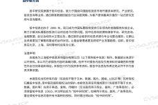 2019年中国市场化VCPE母基金研究报告_000050.jpg