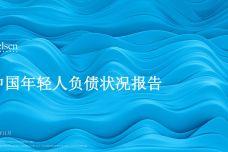 2019年中国年轻人负债状况调查报告_000001.jpg