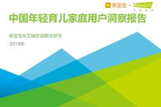 2019年中国年轻育儿家庭用户洞察报告_000001.jpg