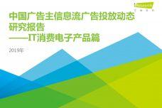 2019年中国广告主信息流广告投放动态研究报告——IT消费电子篇_000001.jpg