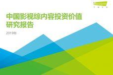 2019年中国影视综内容投资价值研究报告-简版_000001.jpg