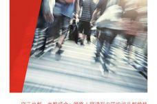 2019年中国快消品线上策略人群报告_000001.jpg
