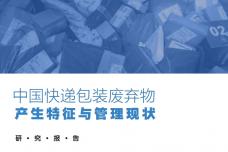 2019年中国快递包装废弃物产生特征与管理现状研究报告_page_01.png