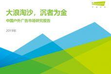 2019年中国户外广告市场研究报告_000001.jpg