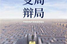 2019年中国房地产投资报告_000001.jpg