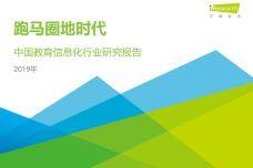 2019年中国教育信息化行业报告_000001.jpg