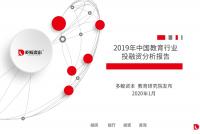 2019年中国教育行业投融资分析报告_page_001.png