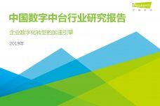 2019年中国数字中台行业研究报告_000001.jpg