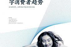2019年中国数字消费者趋势报告_000001.jpg