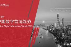 2019年中国数字营销趋势_000001.jpg