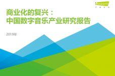 2019年中国数字音乐产业研究报告_000001.jpg