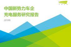 2019年中国新势力车企充电服务研究报告_000001.jpg