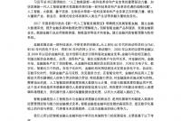 2019年中国智能金融发展报告_page_01.png