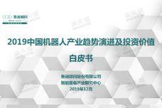 2019年中国机器人产业演进与投资价值白皮书_000001.jpg