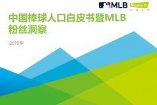 2019年中国棒球人口白皮书暨MLB粉丝洞察_000001.jpg