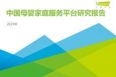 2019年中国母婴家庭服务平台研究报告_000001.jpg