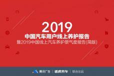 2019年中国汽车用户线上养护报告_000001.jpg