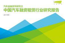2019年中国汽车融资租赁行业研究报告_000001.jpg