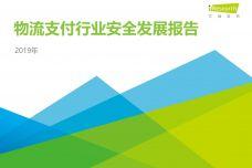 2019年中国物流支付行业安全发展研究报告_000001.jpg
