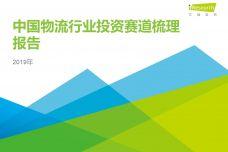 2019年中国物流行业投资赛道梳理报告-简版_000001.jpg