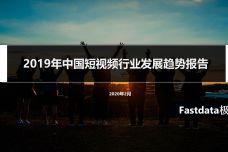2019年中国短视频行业发展趋势报告_000001.jpg