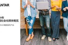 2019年中国社会化媒体生态概览_000001.jpg
