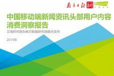 2019年中国移动端新闻资讯头部用户内容消费洞察报告_000001.jpg