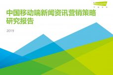 2019年中国移动端新闻资讯营销策略研究报告_000001.jpg