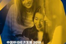 2019年中国移动经济发展报告_000001.jpg