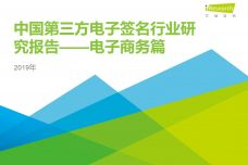 2019年中国第三方电子签名行业研究报告-电子商务篇_000001.jpg