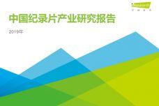 2019年中国纪录片产业研究报告_000001.jpg