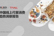 2019年中国线上代餐消费趋势洞察报告_000001.jpg
