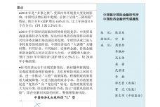 2019年中国经济金融展望报告_000001.jpg